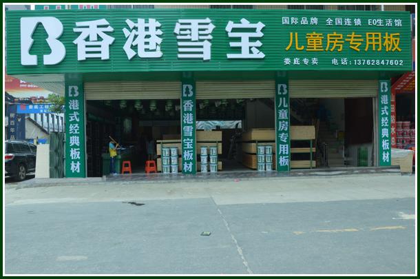 娄底市五江建材市场——香港雪宝专卖店