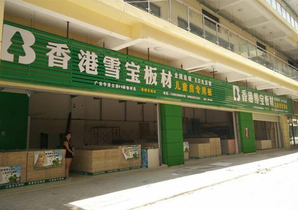 香港hm旗舰店地址_广安市——香港雪宝专卖店